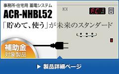 side_baner_acr_nhbl52